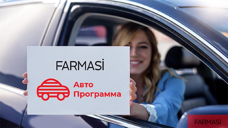 Farmasi дарит автомобиль