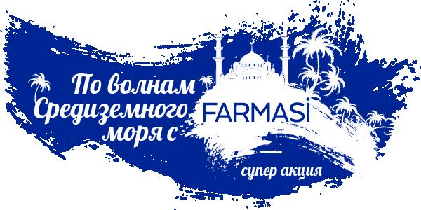 Отдыхай с Farmasi