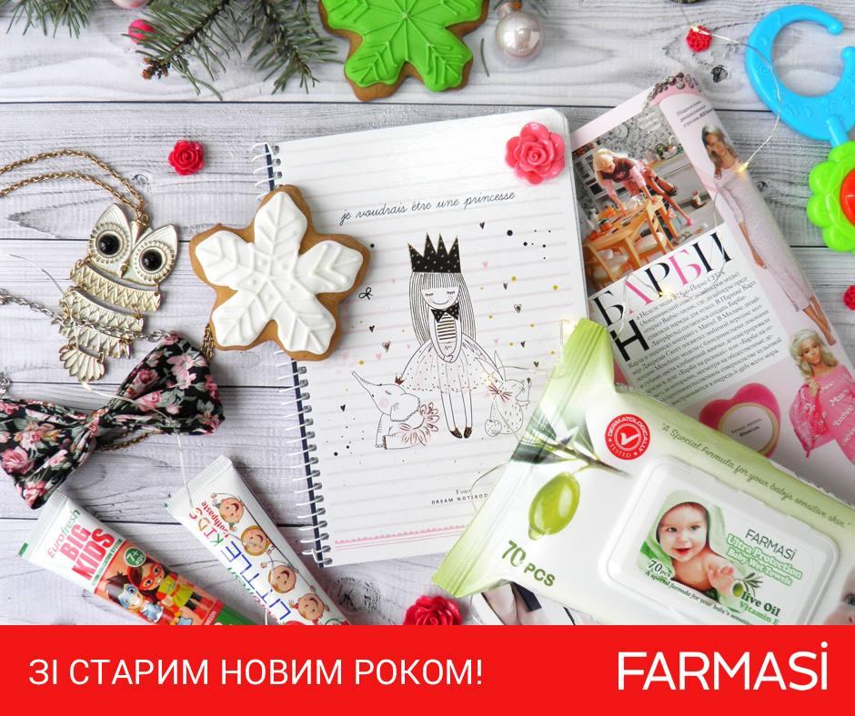 Поздравления Farmasi со Старым Новым годом 2018