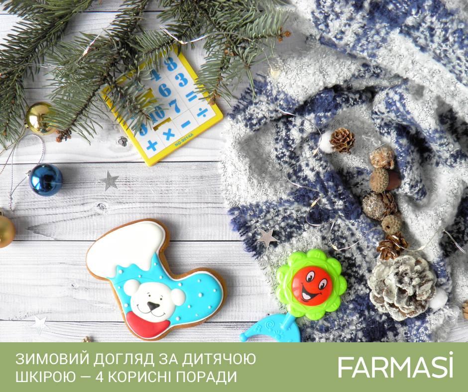 Зимний уход за детской кожей — 4 полезных совета от Farmasi