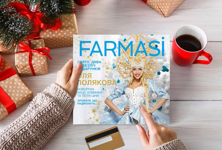 Каталог Farmasi Декабрь 2017