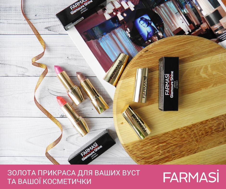 Губная помада Farmasi Glamoure Shine