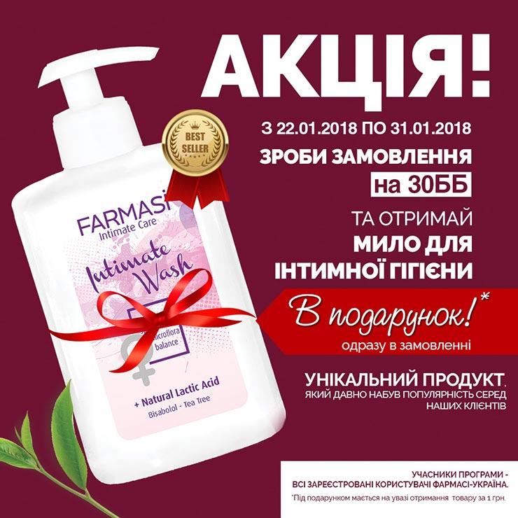 Мыло Farmasi для интимной гигиены