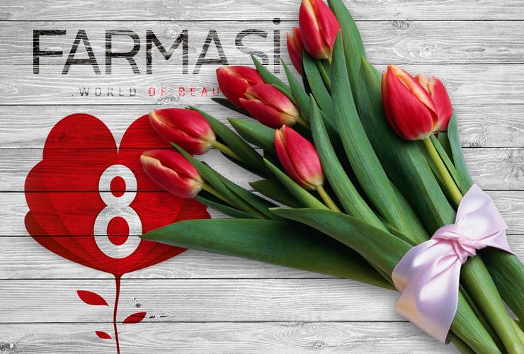 Farmasi поздравляет с 8 марта!