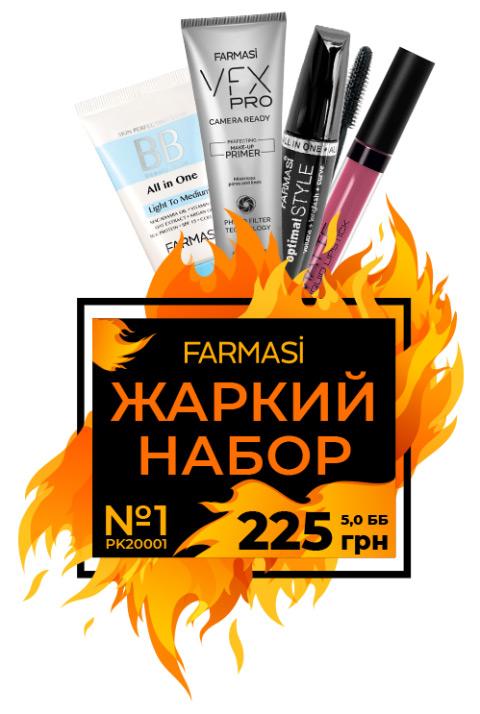 Жаркие стартовые наборы Farmasi