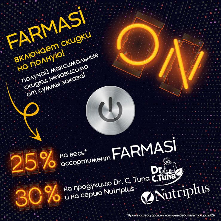 Встречайте Новую Скидку Farmasi Консультанта!