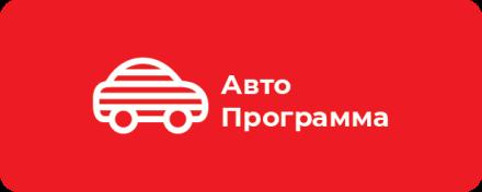 Авто Программа