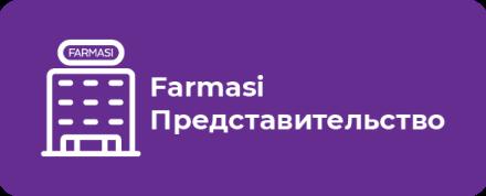 Farmasi Представительство