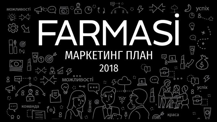 Farmasi маркетинг план 2018