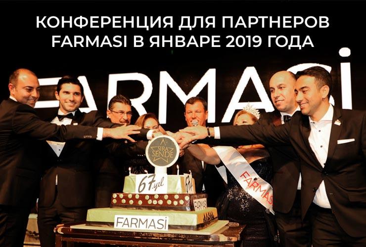 Конференция для партнеров Farmasi в Январе 2019