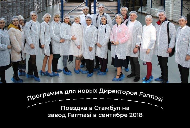 Программа для новых директоров Farmasi