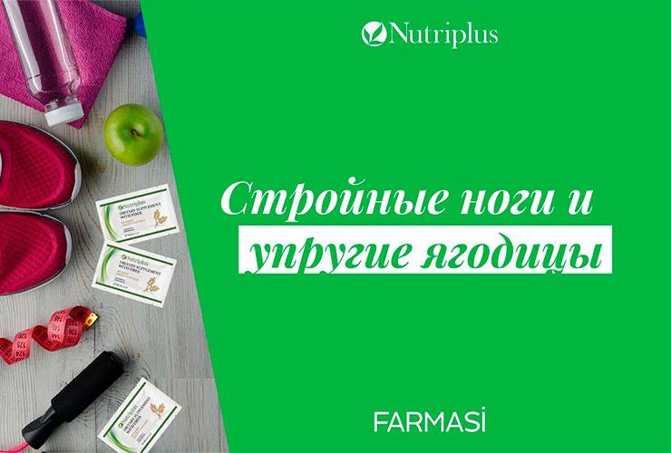 Стройные ноги и упругие ягодицы в домашних условиях!