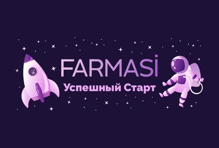 Farmasi Успешный Старт!