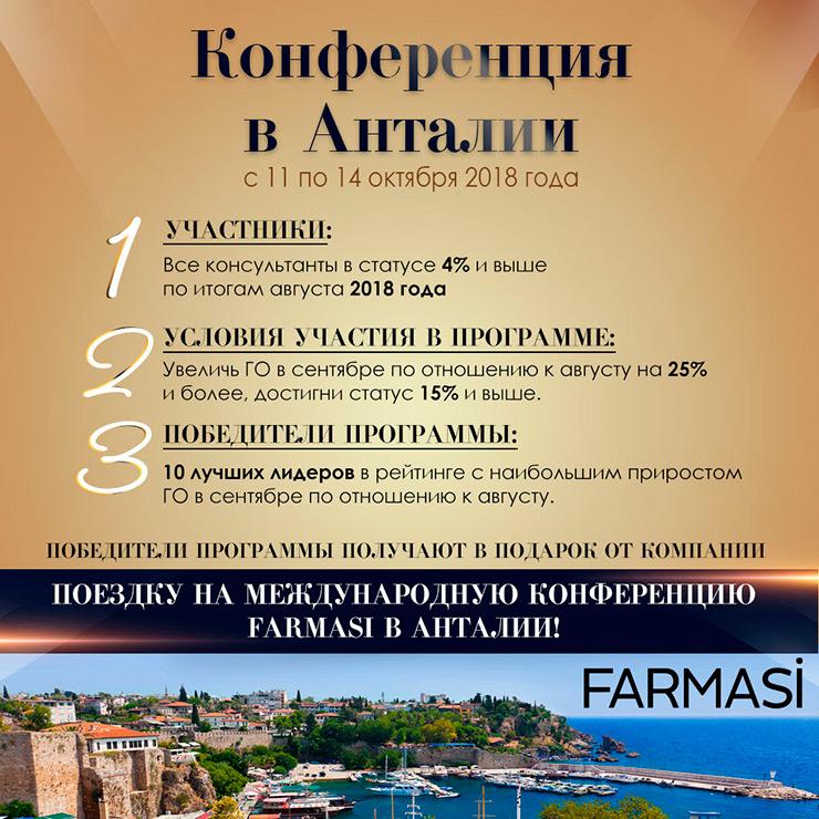 Конференция Farmasi в Анталии