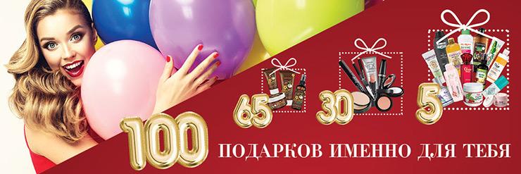 100 подарков Farmasi