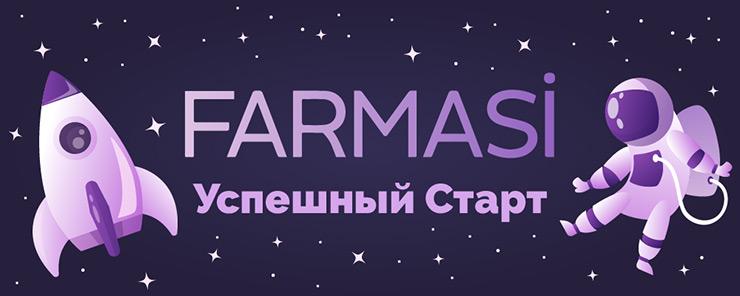 Программа Успешный Старт Farmasi
