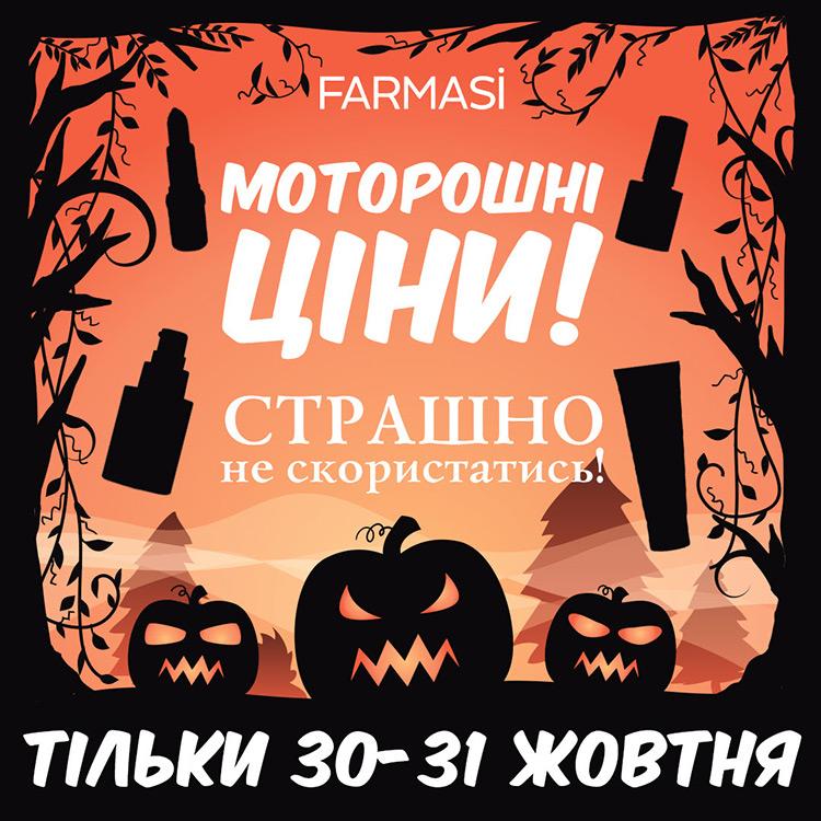 Farmasi Halloween: страшные скидки!