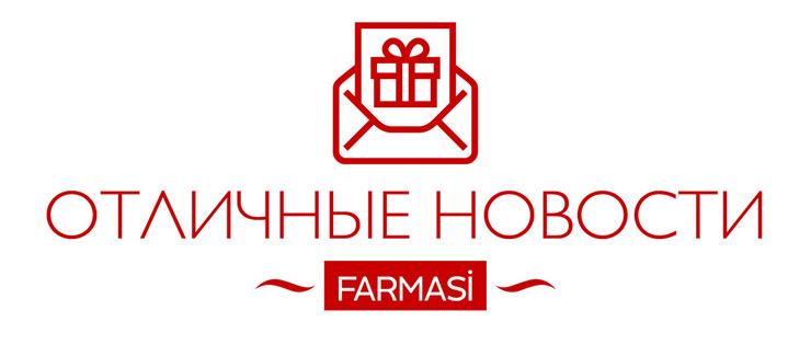 Зимняя сказка от Farmasi продолжается!