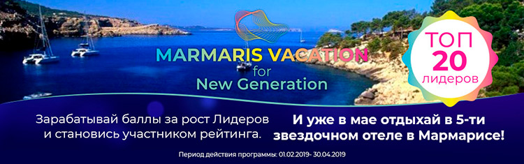 Акция «Marmaris vacation for new Generation»