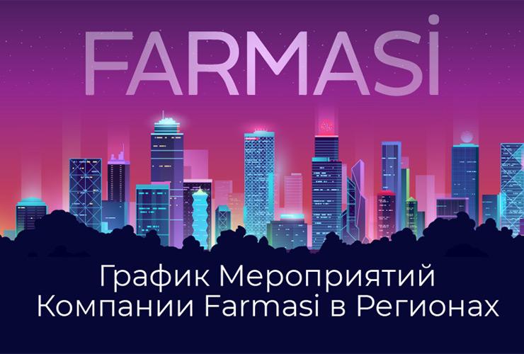 Мероприятия Farmasi в регионах Украины. Февраль 2019