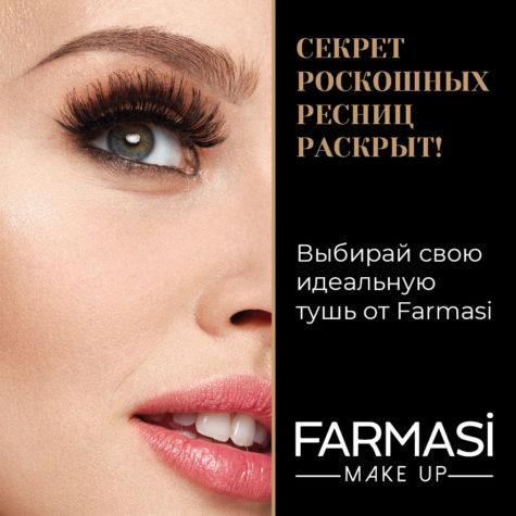 Farmasi Mascara Brosur 01