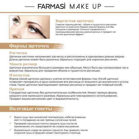 Farmasi Mascara Brosur 03
