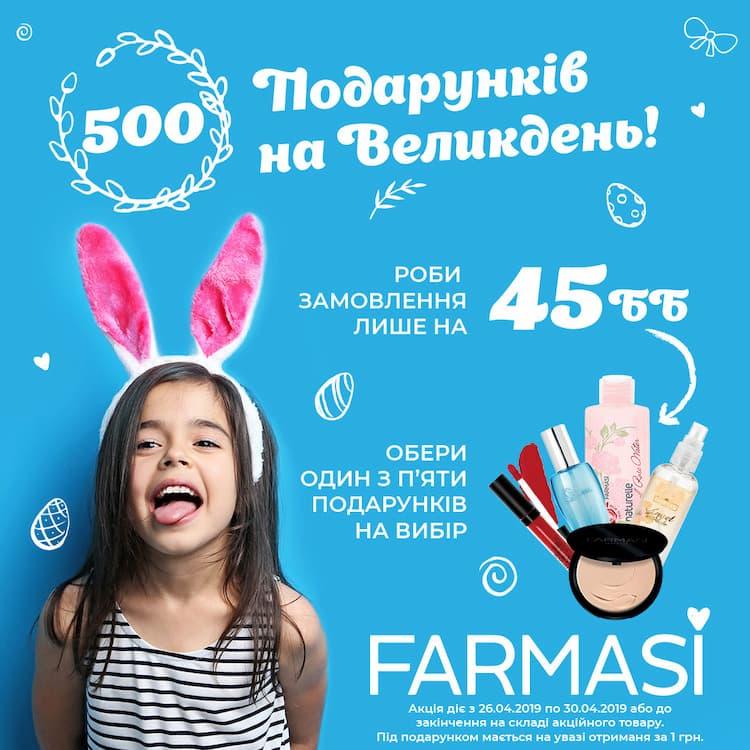 Farmasi подготовила крутые акции на праздники!