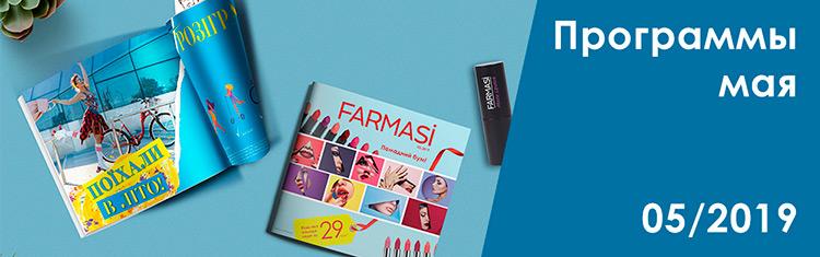 Программы Farmasi Май 2019