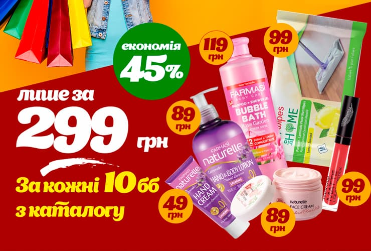Акция «Супер шестерка» 6 продуктов Farmasi всего за 299 грн!