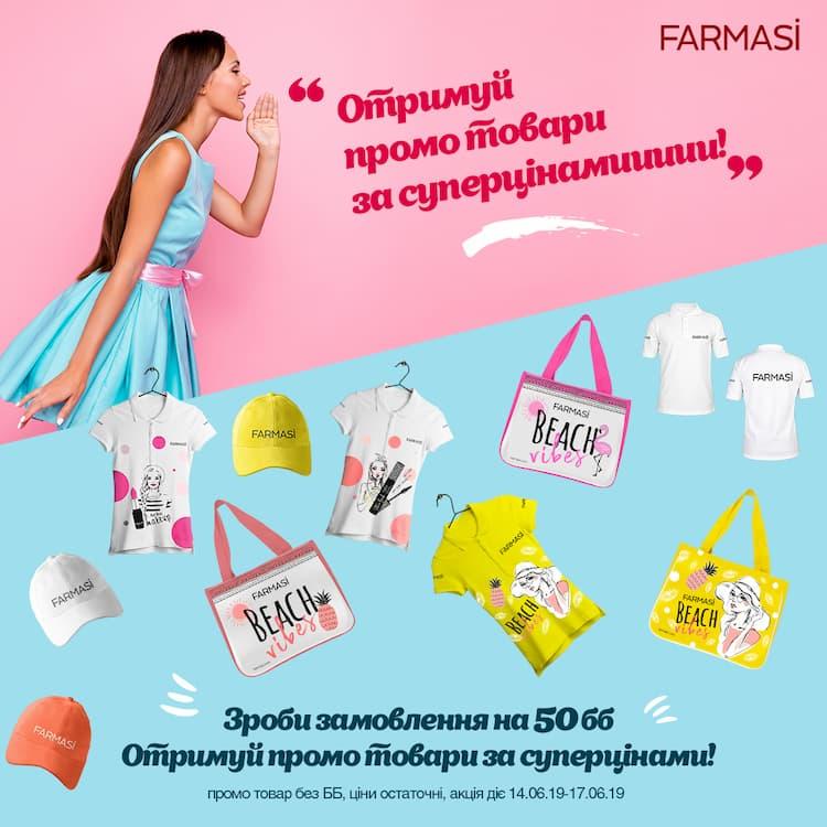 Акция «В стиле Farmasi!»