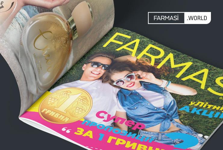 Farmasi каталог. Июль 2019