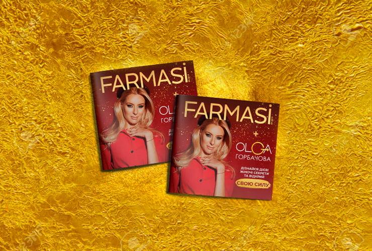 Farmasi каталог. Сентябрь 2019