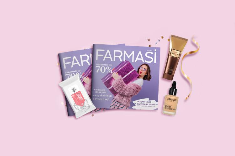 Farmasi каталог. Ноябрь 2019