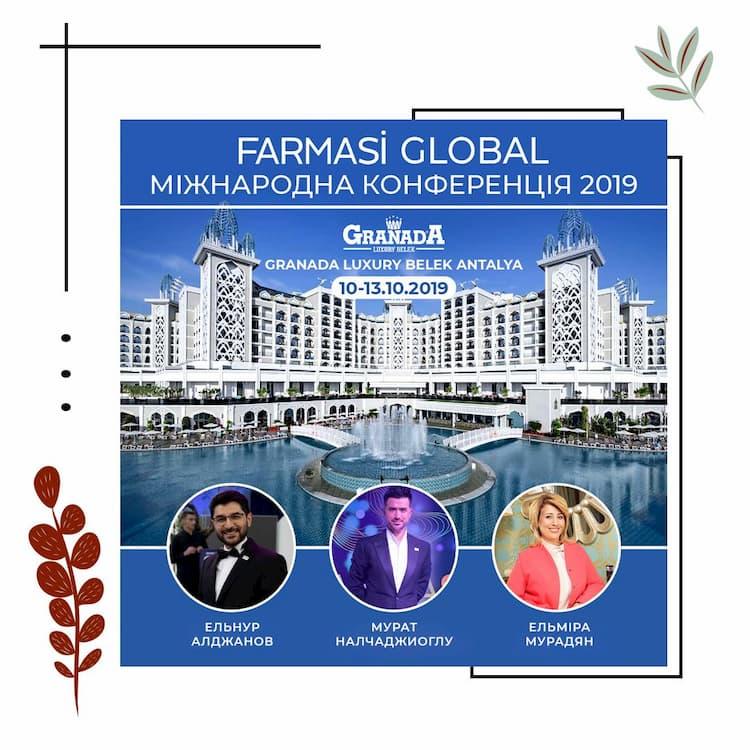 Международная конференция Farmasi Global 2019