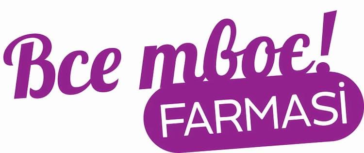 Дополнительные Программы поддержки Farmasi в ноябре