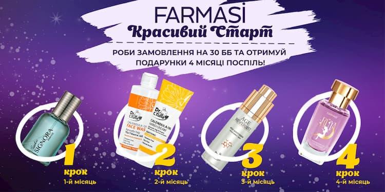 Программы Farmasi Ноябрь 2019