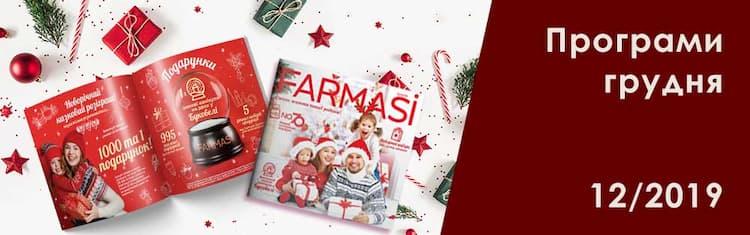 Программы Farmasi Декабрь 2019