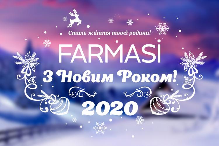 Farmasi поздравляет вас с Новым 2020 Годом!