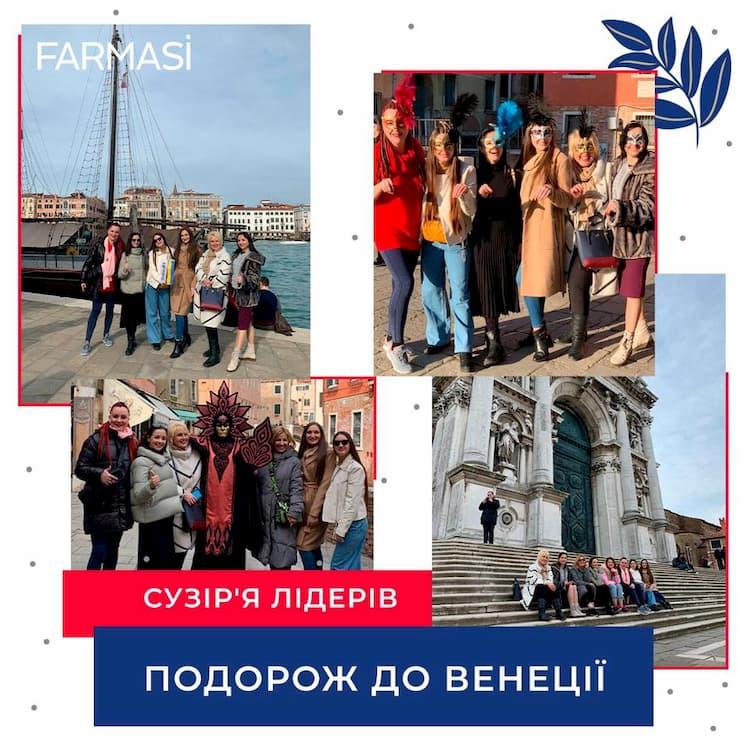 Farmasi - Киев - Венеция