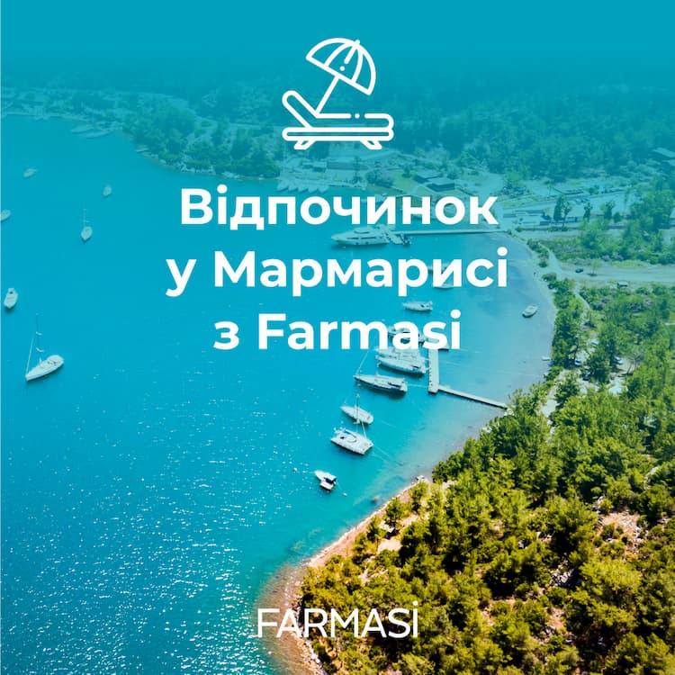 Программы Farmasi Март 2020