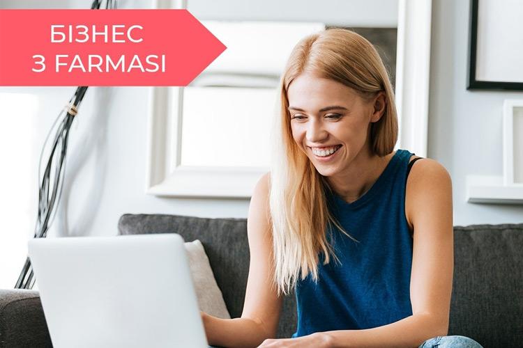 Почему выгодно построить онлайн-бизнес с Farmasi?
