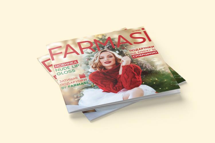 Farmasi каталог Декабрь 2020
