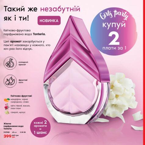 040-farmasi-catalog-2021-03-pages-5
