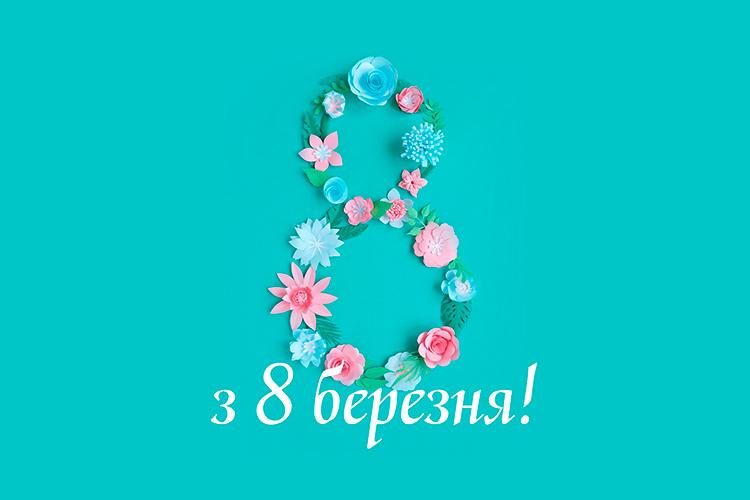 Farmasi Вітає зі Святом Весни!