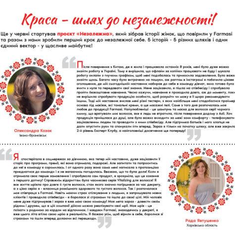 045-farmasi-catalog-2021-08-pages-2